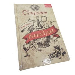 """Книга рецептов """"Виноделие"""""""