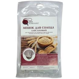 Мешок для солода (лавсановый) 40*65 см