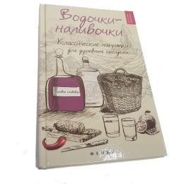 Книга Водочки-наливочки,тв.пер. 157 стр.