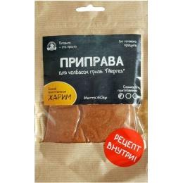 Приправа для колбасок-гриль Мергез, 45 гр ( на 1 кг фарша)