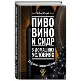 """Книга """"Пиво,вино и сидр в домашних условиях"""" 160 стр"""