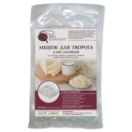 Мешок для отжима творога (лавсановый) 30*20 см