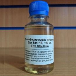 Дезинфицирующее средство  Star San HB,100 мл (Five Star)
