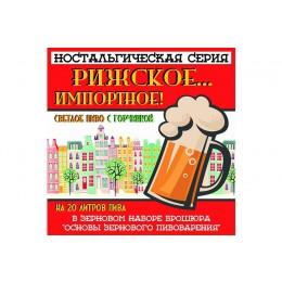 """Зерновой набор """"Рижское импортное"""" на 20 литров пива"""