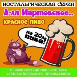 """Зерновой набор """"А-ля Мартовское"""" на 20 литров пива"""